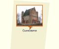 Сынковичская Свято-Михайловская церковь