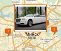 Где взять лимузин на прокат в Минске?