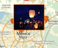 Где купить небесные фонарики в Минске?