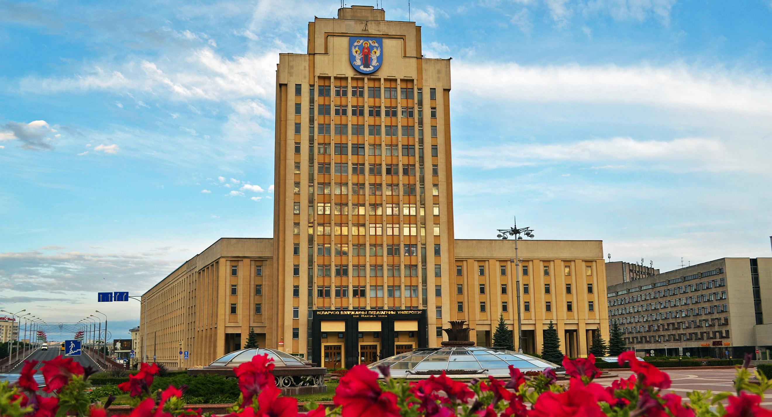 Вузы Минска. Как получить высшее образование в Минске?